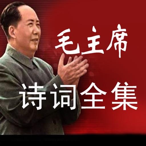 Works of MAO zedong poetry