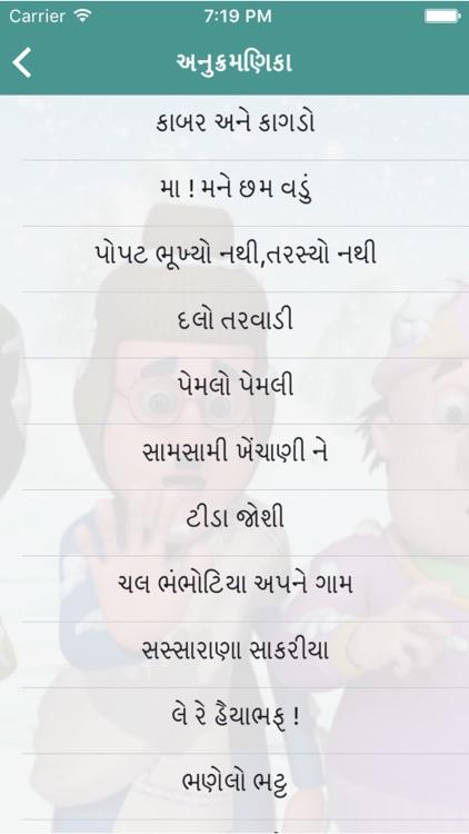 Gujarati Baal Varta - Stories by Patel Rikunj