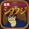 賭博時計録ショウジ ~ほの見える僥倖!!が、ダメ・・・なクソゲー 残念残念な 無料ゲームゲームアプリ