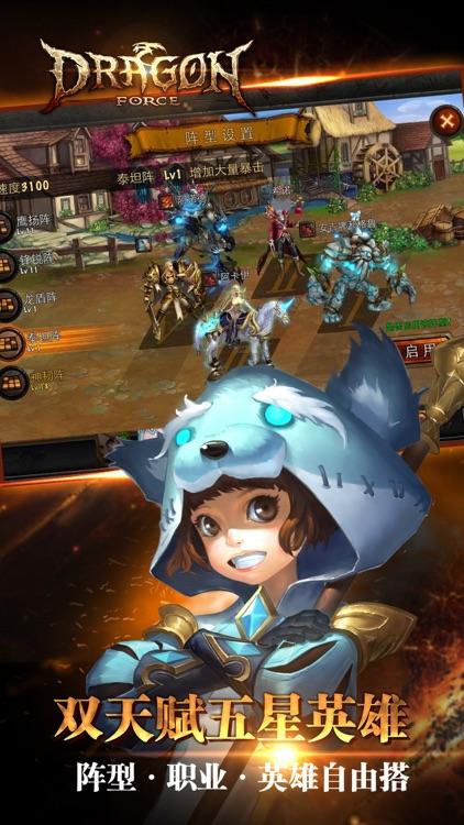 龙之力量 screenshot-2