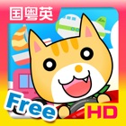 猫猫学交通工具HD(免费版)-普通话,粤语,英语发音宝宝儿童早教游戏 icon