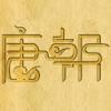 唐朝历史百科 - 穿越唐朝,解读唐朝秘史