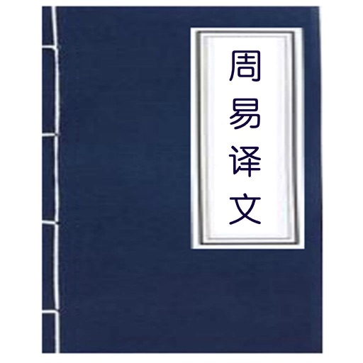 周易译文 icon