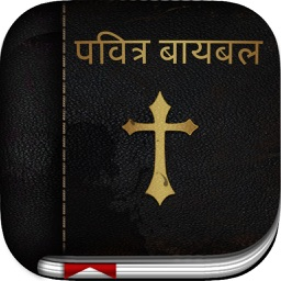 Marathi Bible: Easy to Use Bible app in Marathi for daily offline book reading