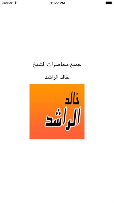 GreatApp Speech for Khaled Alrashed - خالد الراشد - بجودة عالية screenshot one