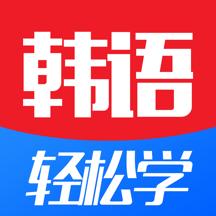 韩语轻松学 - 韩语快速进阶,零基础从入门到精通,学韩语神器