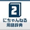 2ちゃんねる用語辞典アプリ 意味がわからないネット用語を調べよう!