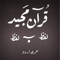 Quran - Word To Word - Urdu