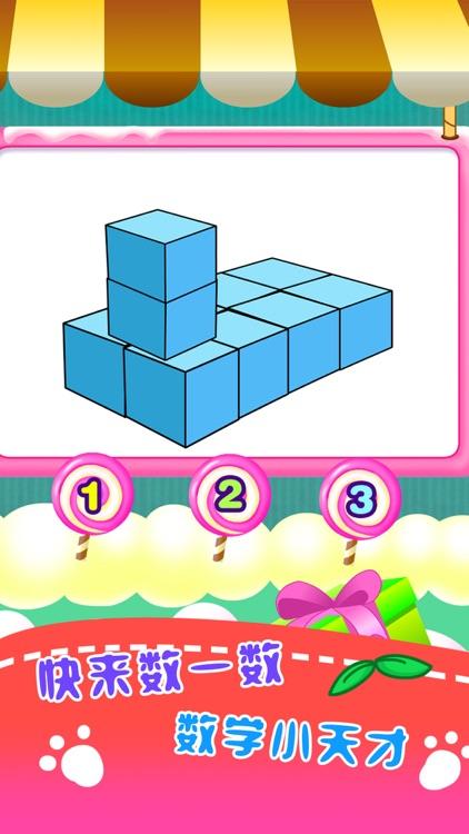 儿童游戏宝宝数学 screenshot-3
