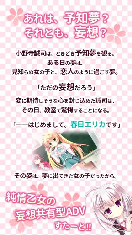 妄想コンプリート! screenshot-3