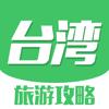 台湾旅游攻略 - 最全自由行攻略,特价酒店预订,驴友游记大全