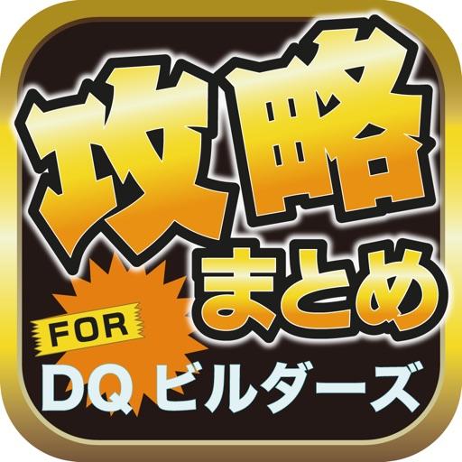 攻略ブログまとめニュース速報 for ドラゴンクエストビルダーズ(DQB) Icon