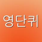 영단퀴 - 영어단어퀴즈 (게임으로 영어단어를 외우자!!!) icon