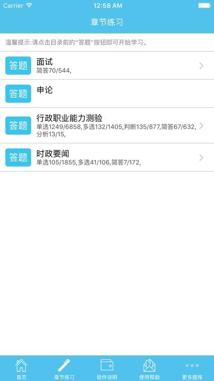 国家公务员考试金牌题库 screenshot-3