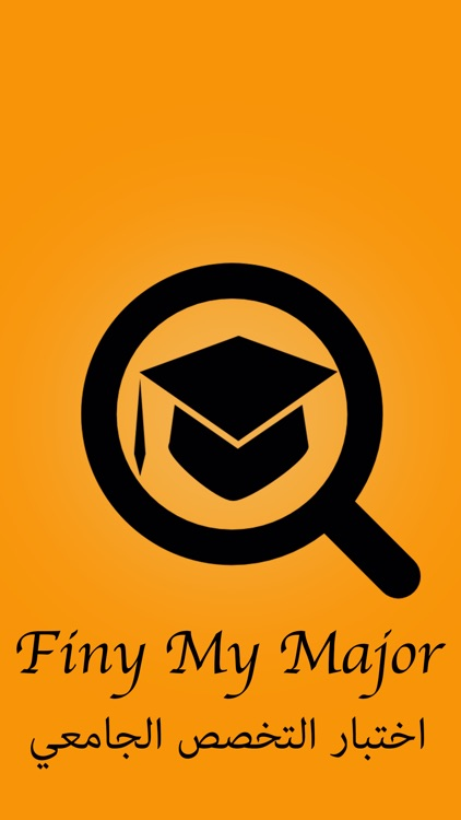 Find My Major - اختبار التخصص الجامعي