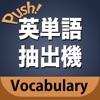 英単語抽出機:スマートプッシュ英語単語帳
