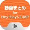 動画まとめアプリ for Hey!Say!JUMP(平成ジャンプ) - iPhoneアプリ