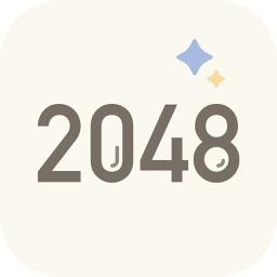 2048 - 2048中文版 & 2O48快乐益智游戏