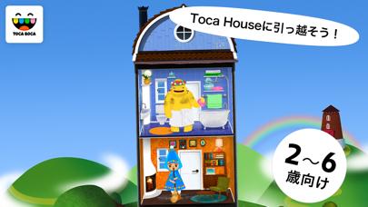 トッカ・ハウス (Toca House)のおすすめ画像1