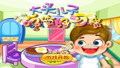 大头儿子吃饭好习惯-智慧谷 儿童饮食早教游戏(启蒙益智游戏) screenshot one