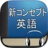 標準アメリカ英語勉強 - リスニング学習記録 全文辞典翻訳機発音辞書文法ホテル英単語無料 - iPhoneアプリ