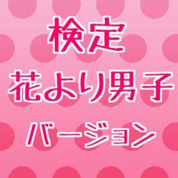 花男検定 for 花より男子 Ⅱ