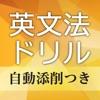 中学英文法ドリル 【添削機能つき】