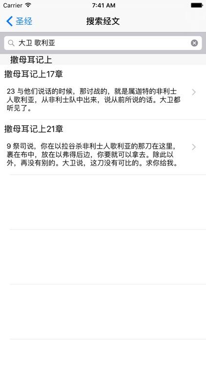 圣经 和合本 screenshot-3