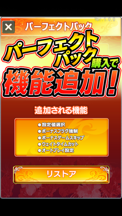激Jパチスロ ドリームハナハナ-30 screenshot1