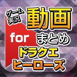 ゲーム実況動画まとめ for ドラゴンクエストヒーローズ(DQH)
