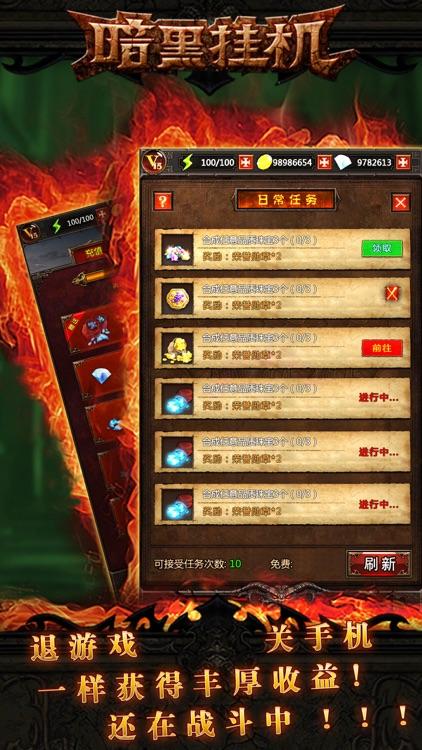 暗黑挂机 screenshot-1