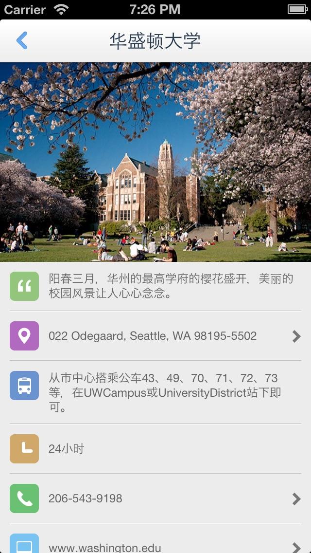 西雅图离线地图(美国西雅图离线地图、旅游景点信息、GPS定位导航) Screenshot