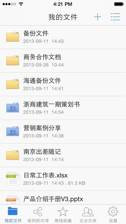 搜狐企业网盘