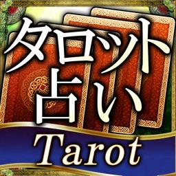 人気NO.1*タロット占い【アイラのケルティック・カード】