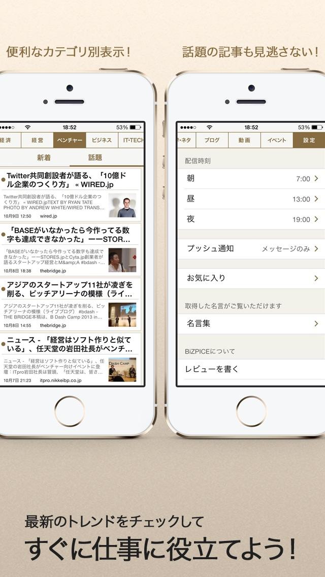 名言×ビジネスNEWS~BiZPICE(ビズパイス)のスクリーンショット4