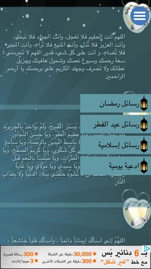 أدعية يومية| رسائل إسلامية | رسائل عيد الفطر | رسائل رمضان on the App Store