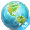 世界地图册 - 足不出户周游世界