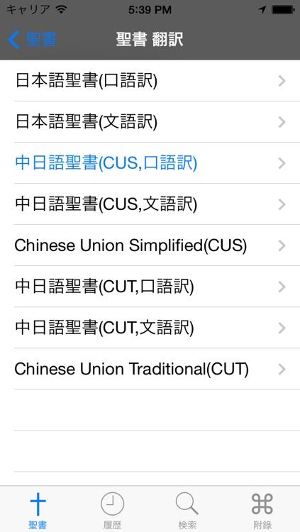 Glory 聖書 - 中国語 screenshot-3