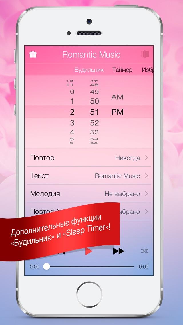 Романтическая Музыка ( Издание ко Дню Влюбленных ) Скриншоты5