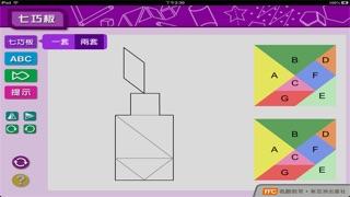 鬥智七巧板屏幕截圖4