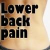 腰痛改善ストレッチ