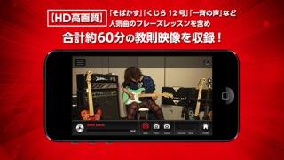 """TAKUYAが教えるギター・レッスン """"Guitar de POP""""のおすすめ画像2"""