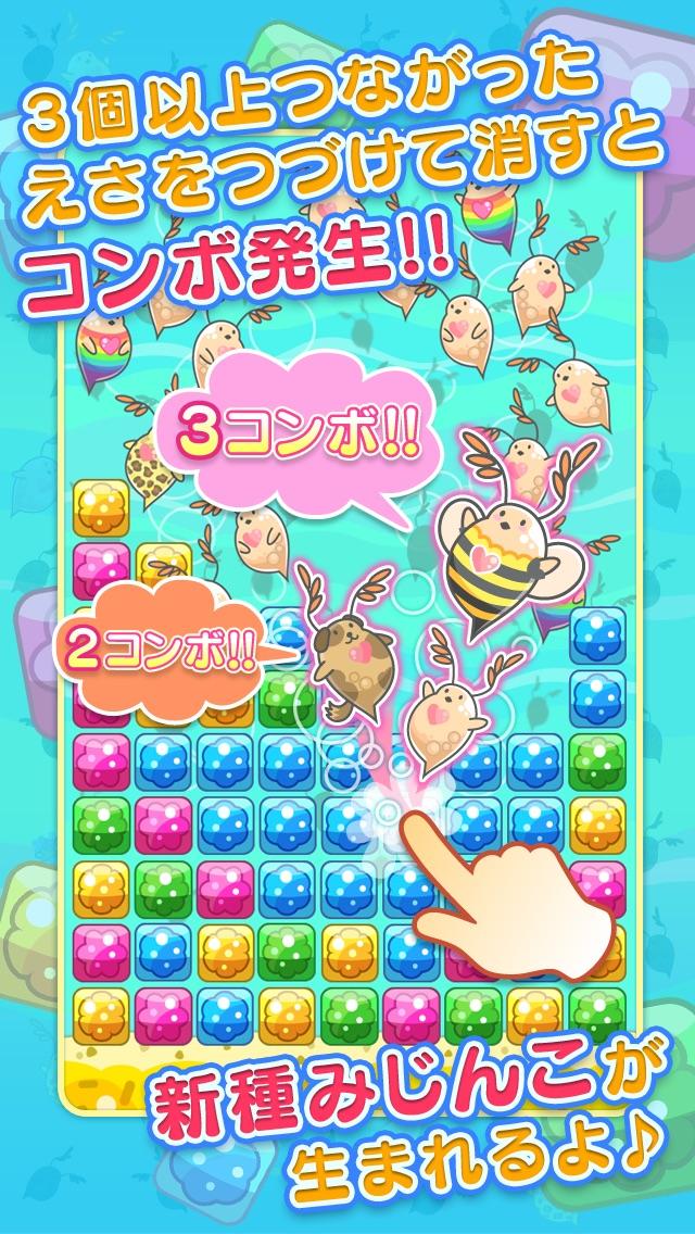みじんこパズル~簡単かわいいパズルゲーム~のスクリーンショット3