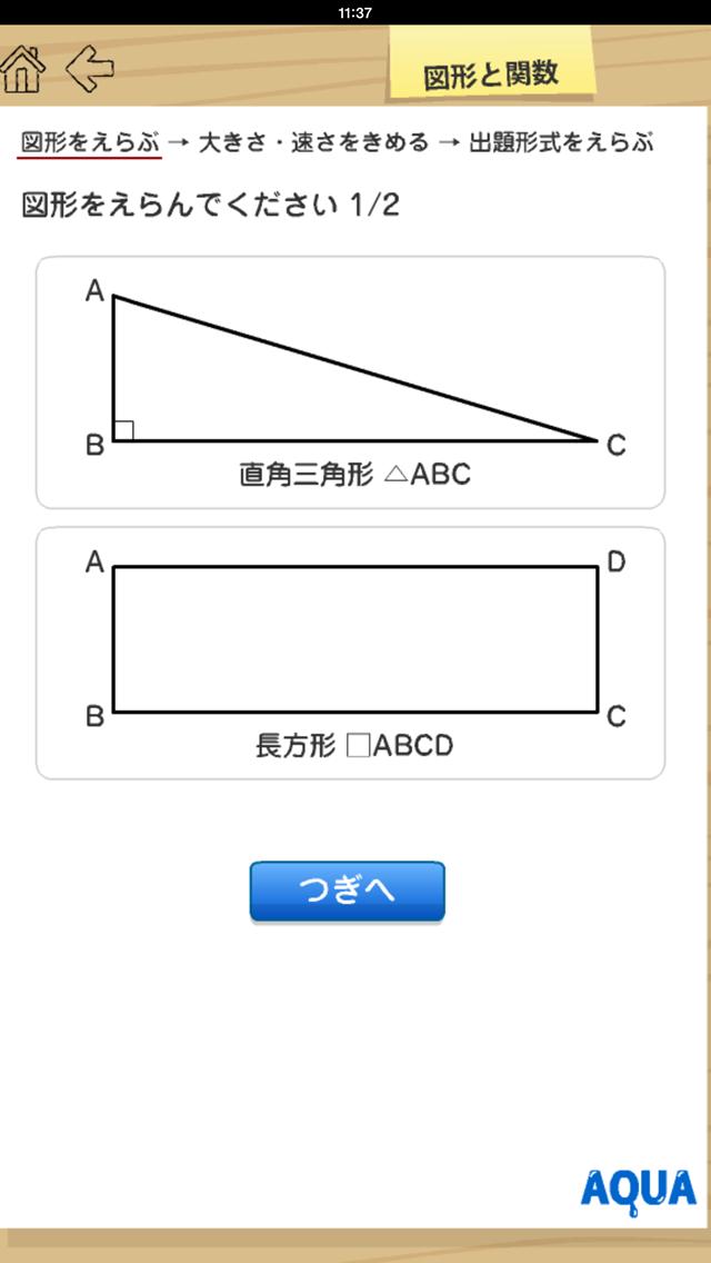 図形と関数 さわってうごく数学「AQUAアクア」のおすすめ画像1