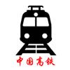 高鐵12306-付費版