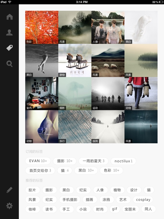 LOFTER-网易轻博客 for iPad screenshot-2