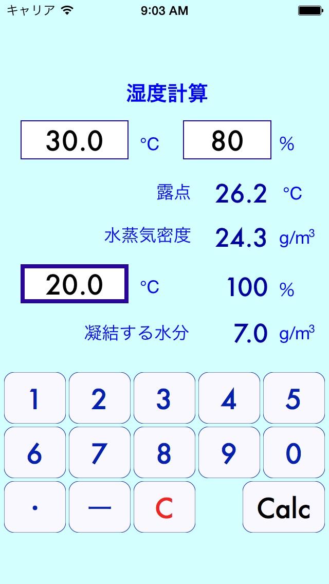 湿度計算 screenshot1