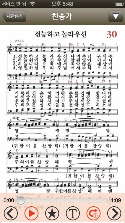 홀리새찬송가(오디오+악보+가사 및 교독문등)