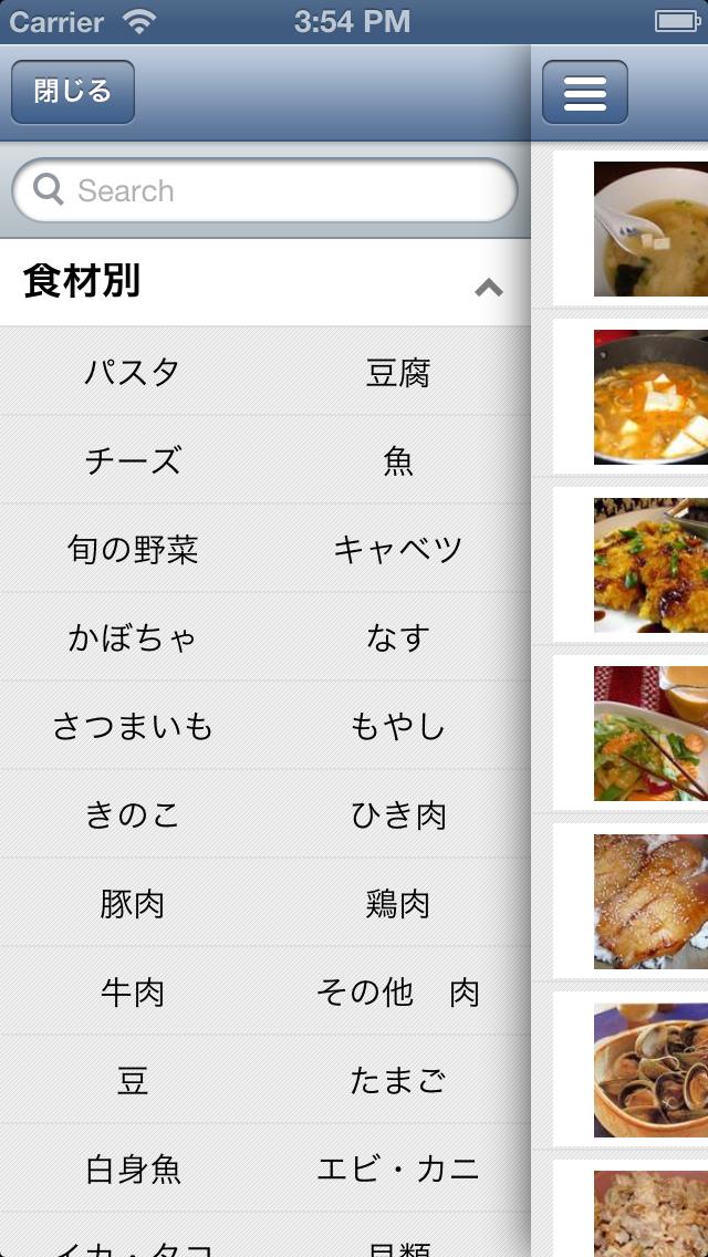 おうちシェフのレシピや調理 -簡単レシピ-調理寿司-もっと美味しい-本格料理 ScreenShot3