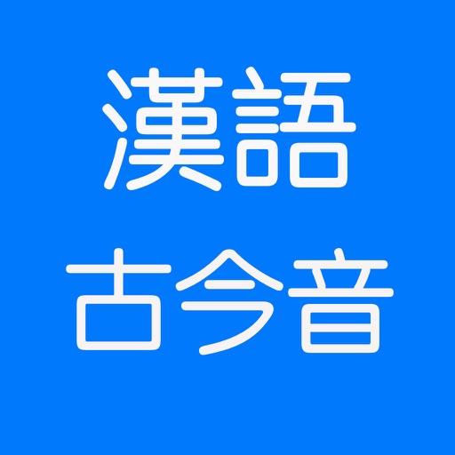 漢字古今音